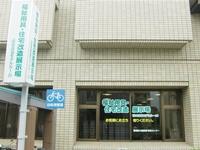 愛媛県介護実習普及センター